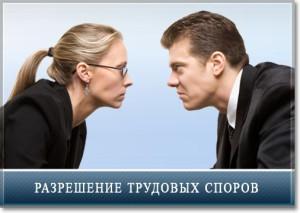 юристы по трудовым спорам г