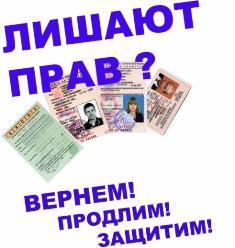 Возврат водительских прав Омск